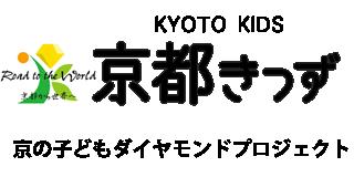 京都きっず